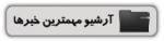b_150_100_16777215_00___templates_bonyadostan_images_news.png